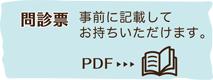 問診票PDF