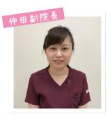 仲田医師の写真